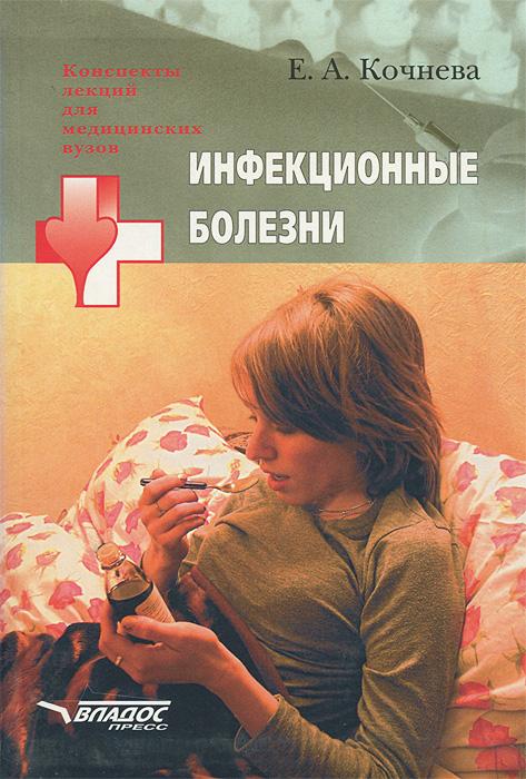 Инфекционные болезни ( 5-305-00154-4 )