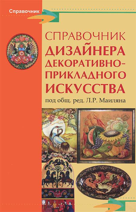 Справочник дизайнера декоративно-прикладного искусства ( 978-5-222-21519-7 )