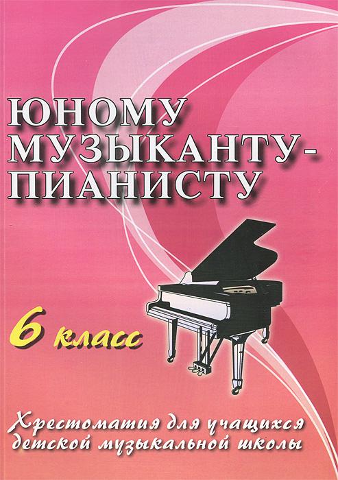 Юному музыканту-пианисту. 6 класс