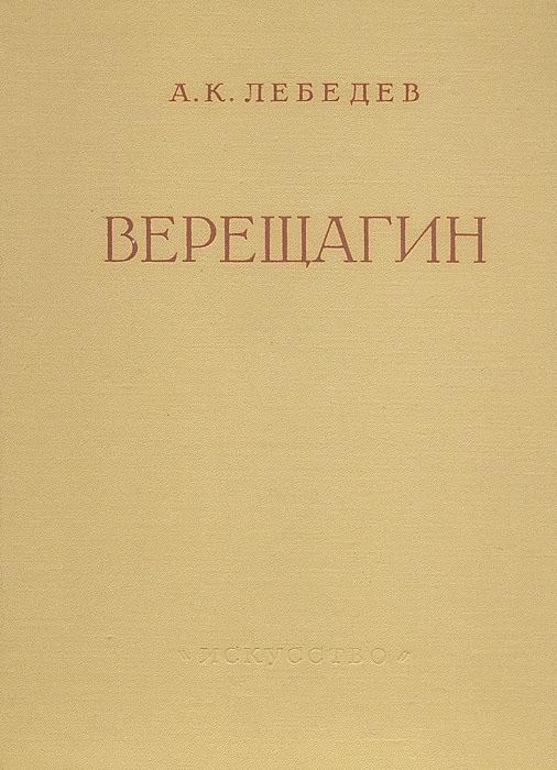 А. К. Лебедев Верещагин. Жизнь и творчество