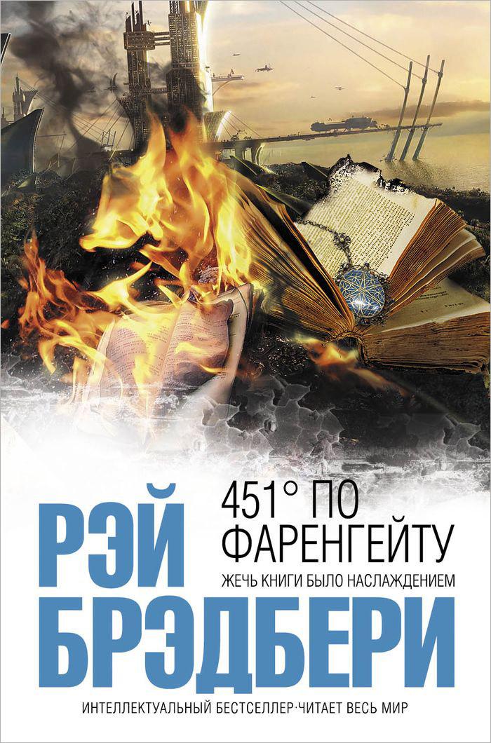 Книга 451° по Фаренгейту