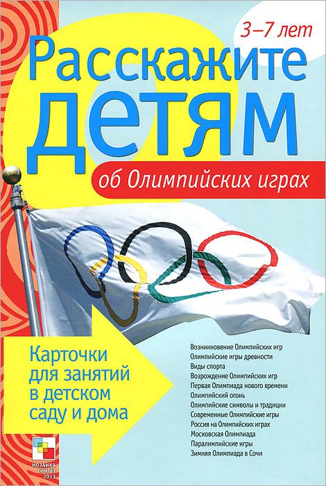 Расскажите детям об Олимпийских играх. 3-7 лет (набор из 12 карточек)