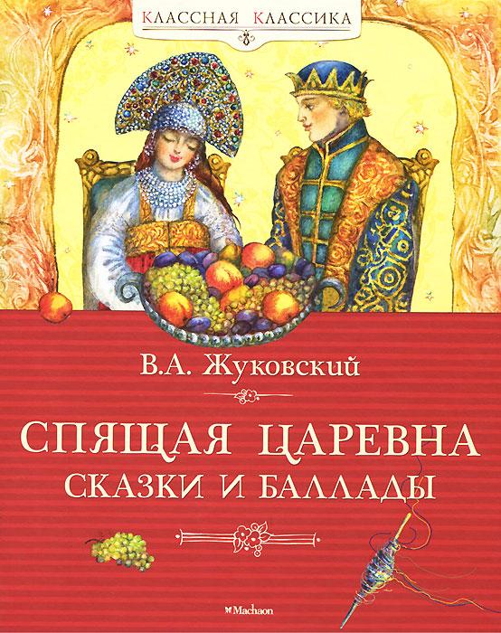 Спящая царевна. Сказки и баллады12296407В истории русской литературы имя В.А.Жуковского связано прежде всего с волшебным, загадочным и таинственным миром сказок и баллад. Во всех его произведениях отразился поэтичный взгляд на мир, верность высоким нравственным чувствам. В сказках непременно торжествуют герои, наделённые любовью к людям, доблестью и отвагой, а персонажи баллад, окутанные сумраком потустороннего мира, встают на путь просветления, очищения, духовного пробуждения. Произведения Василия Андреевича Жуковского входят в школьную программу. Книги этой серии содержат вступительные статьи, которые помогут подготовиться к урокам литературы. Статьи знакомят с жизнью и творчеством писателей, позволяют понять, как они работали, что их вдохновляло, а также дают представление о том литературном наследии, которое классики оставили своим читателям.