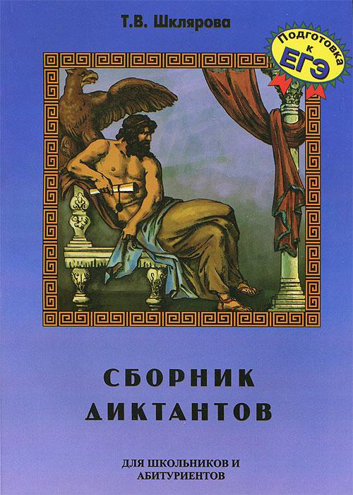 Сборник диктантов по русскому языку для школьников и абитуриентов ( 978-5-89769-490-7 )