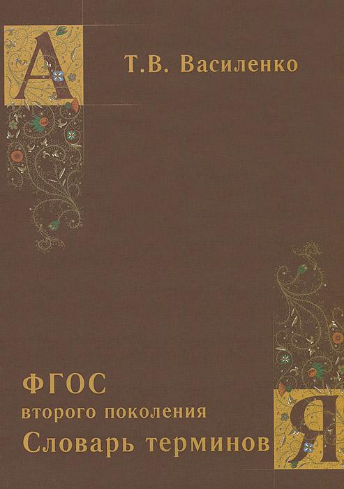 ФГОС второго поколения. Словарь терминов ( 978-5-89769-534-8 )