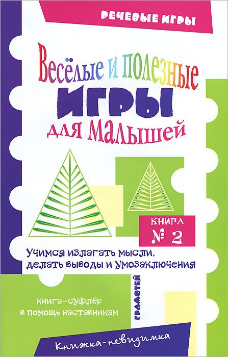 Веселые и полезные игры для малышей. Книга №2 ( 978-5-89769-425-9 )