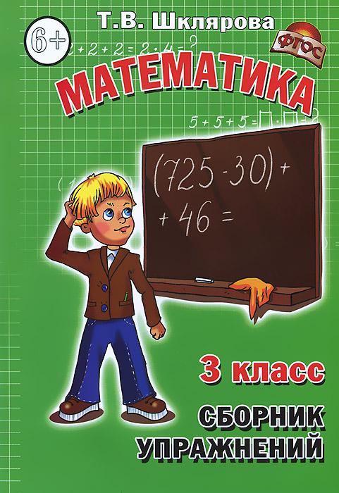 Математика. 3 класс. Сборник упражнений12296407Цель учебного комплекта, в который входит этот сборник , - дать учителям и родителям разнообразный материал для отработки всех типов задач, примеров, уравнений и преобразований. В комплект также входят четыре вида самостоятельных работ: Реши задачу!, Попробуй реши! [примеры, уравнения, неравенства, преобразования, Измеряй и вычисляй! (геометрические задания), Проверим знание таблицы умножения!, а также сборник Устный счет, в котором даны контрольные работы по устному счету (по две на каждый месяц) и более 600 заданий для развития навыков устного счета. В конце сборника даны обобщающие и систематизирующие знания теоретические вопросы, задачи и тестовые задания по всем темам, изучаемым в 1-3-х классах.