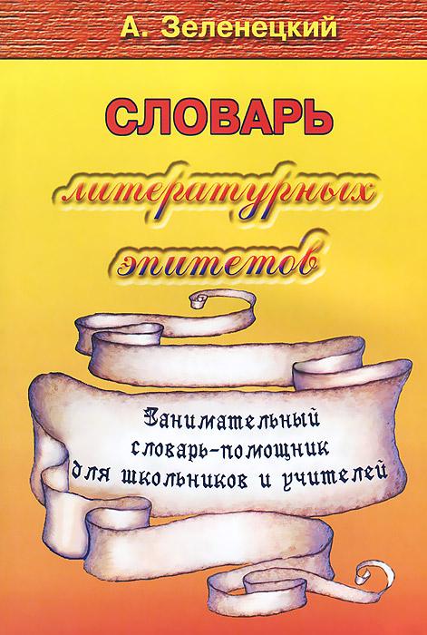 Словарь литературных эпитетов