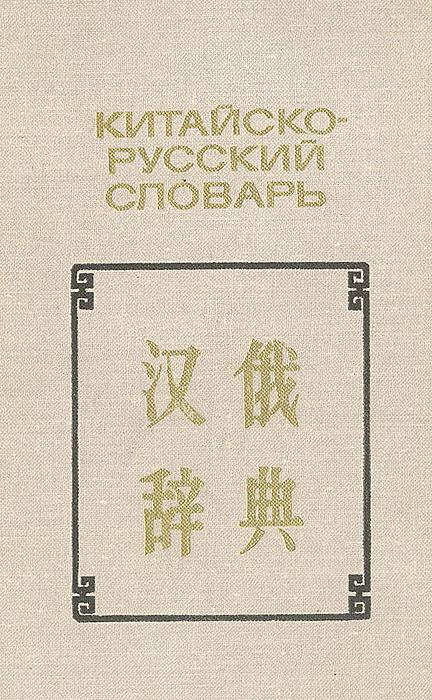 Карманный китайско-русский словарь