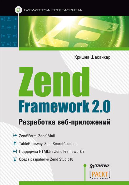 Zend Framework 2.0. ���������� ���-����������