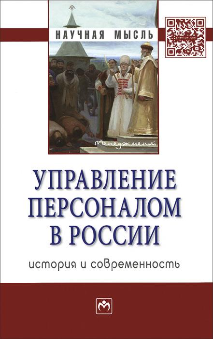 Кибанов Управление персоналом Купить книги в интернет магазинах  Управление персоналом в России история и современность Монография