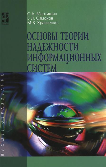 Основы теории надежности информационных систем. Учебное пособие ( 978-5-8199-0563-0 )