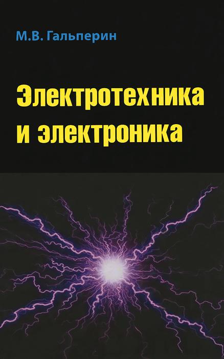 Электротехника и электроника12296407В учебнике рассмотрены электрическое и электромагнитные поля, электрические цепи постоянного и переменного тока, трансформаторы и электрические машины и электропривод, передача и распределение электроэнергии, физические принципы действия, структуры и схемы включения полупроводниковых и фотоэлектронных приборов - диодов, тиристоров, биполярных и полевых транзисторов, фоторезисторов, фото- и светодиодов, фототранзисторов, жидкокристаллических и электроннолучевых дисплеев и фотоумножителей, типовые электронные узлы и устройства: усилительные каскады, операционные усилители, компараторы, электронные выпрямители, линейные и импульсные стабилизаторы, трансформаторы постоянного тока, генераторы сигналов и таймеры. Описаны основные семейства логических элементов и выполнение на их базе логических операций, построение цифровых узлов и их применение в электронных устройствах автоматики и вычислительной техники, запоминающие устройства, структура микропроцессоров и микро-ЭВМ, аналого-цифровые и...