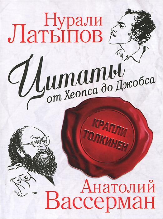 Zakazat.ru: Цитаты от Хеопса до Джобса. Латыпов Н.Н.