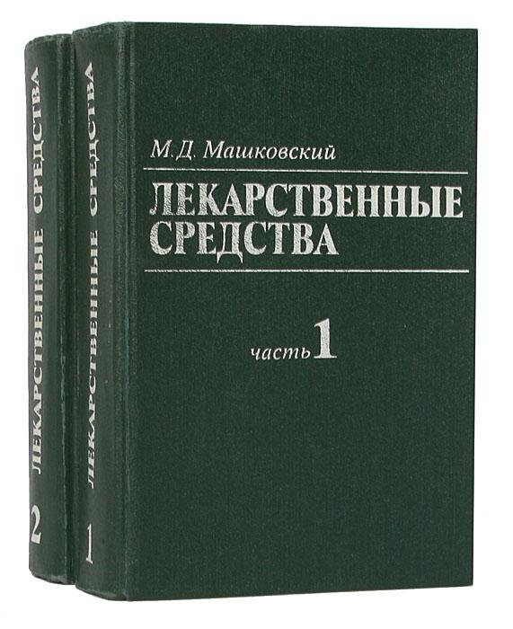 Лекарственные средства (комплект из 2 книг)