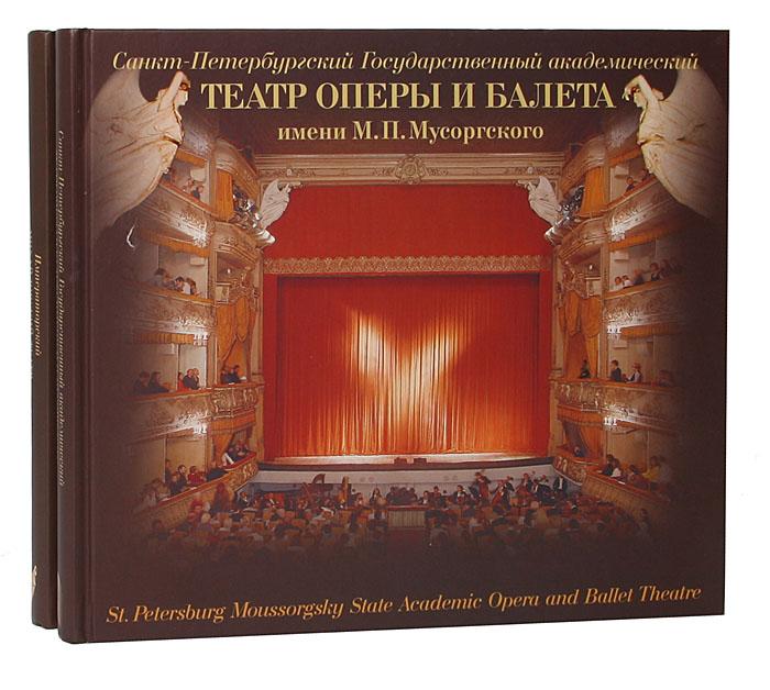 Санкт-Петербургский Государственный академический театр оперы и балета имени М. П. Мусоргского (комплект из 2 книг)