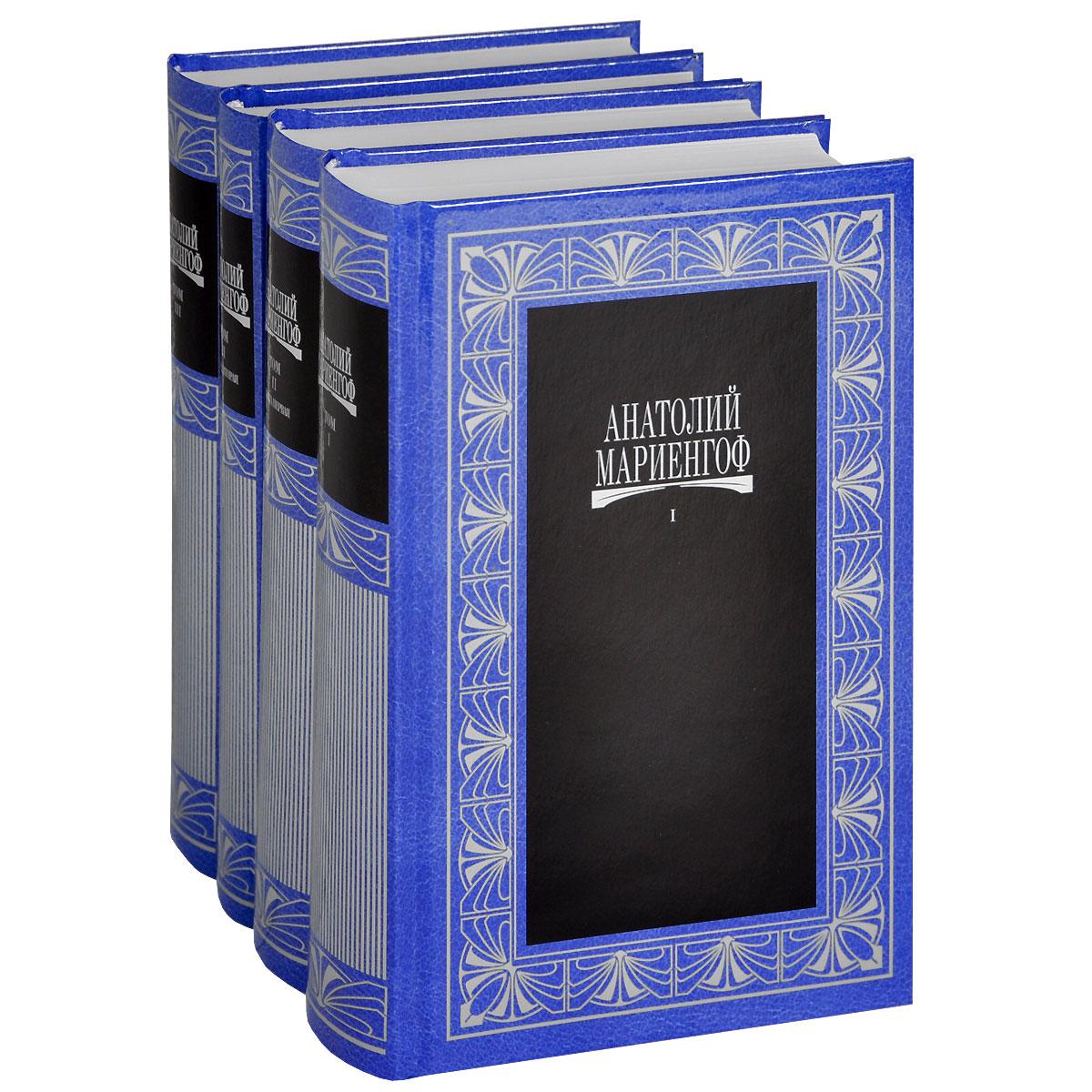 Анатолий Мариенгоф. Собрание сочинений в 3 томах (комплект из 4 книг)