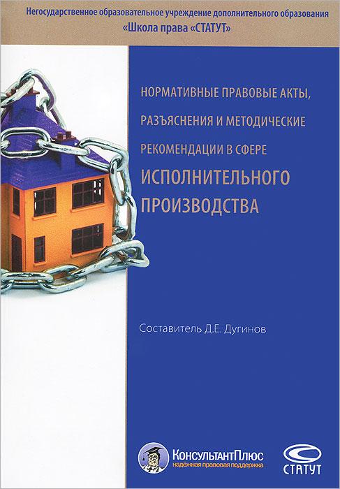 Нормативные правовые акты, разъяснения и методические рекомендации в сфере исполнительного производства