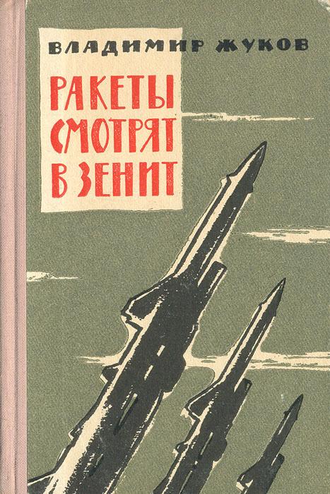 Ракеты смотрят в зенит