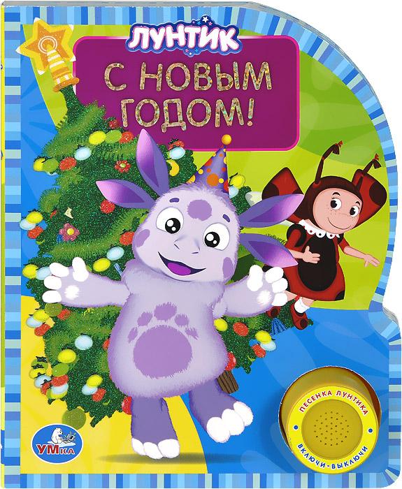 Лунтик. С Новым годом! Книжка-игрушка