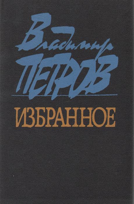 Владимир Петров. Избранное