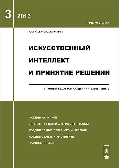 Искусственный интеллект и принятие решений, №3, 2013