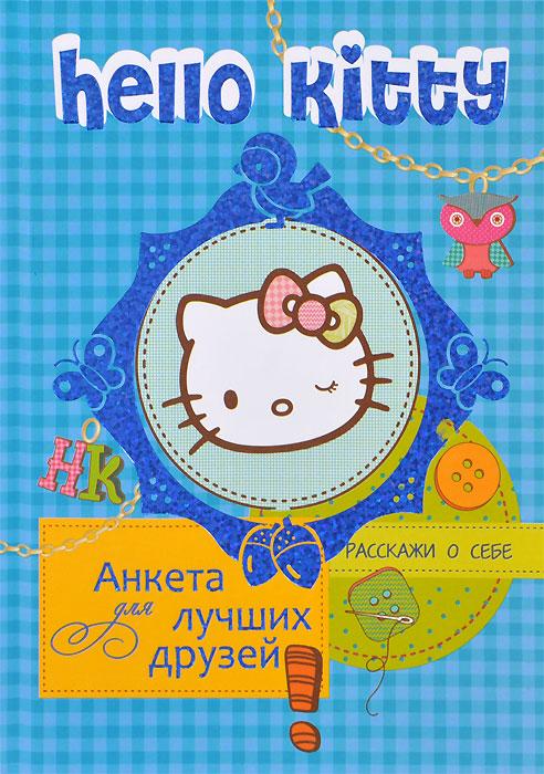 Hello Kitty. Анкета для лучших друзей ( 978-5-17-079525-3, 978-985-18-2247-4 )
