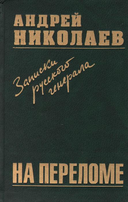 На переломе. Записки русского генерала