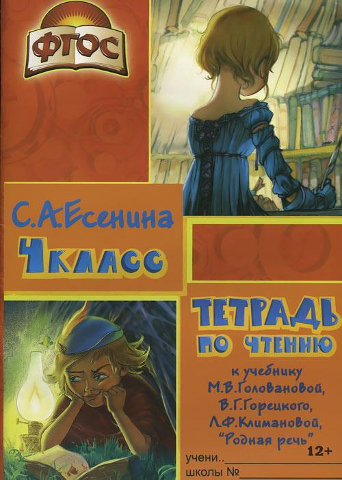 гдз 4 класс чтение рабочая тетрадь с.а.есенина