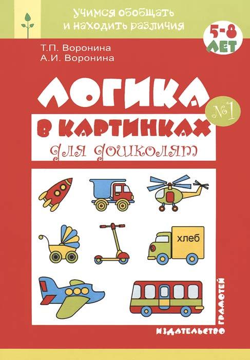Логика в картинках для дошколят. Книга №1 ( 978-5-89769-434-1 )