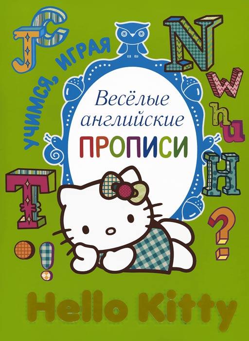 Hello Kitty. Веселые английские прописи