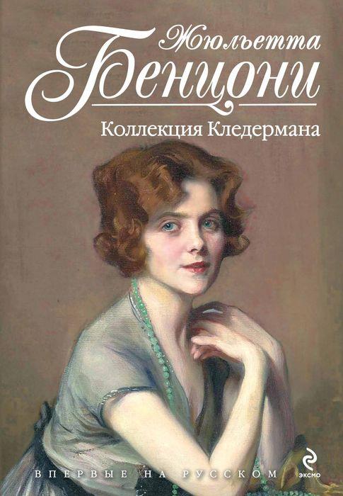 Книга Коллекция Кледермана