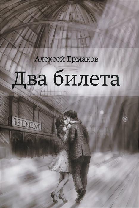 Книга Два билета