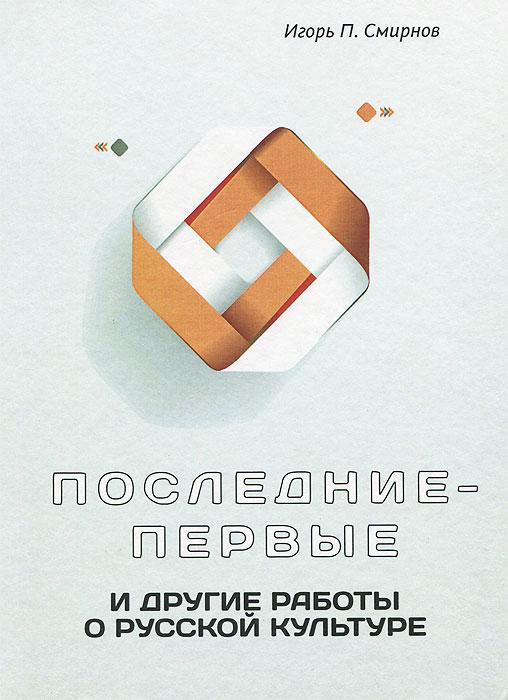 Последние-первые и другие работы о русской культуре