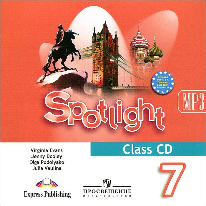 Spotlight 7 скачать