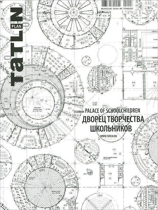 Tatlin Plan, №1(12)120, 2013