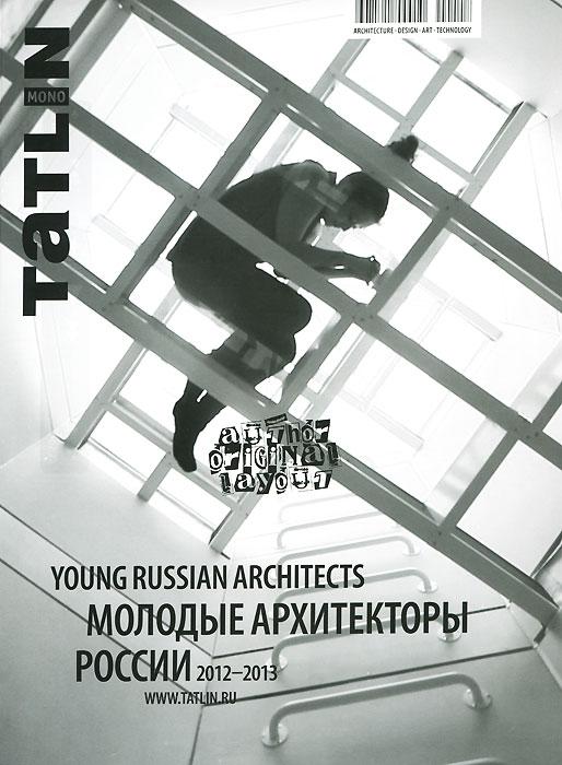 Tatlin Mono, №3(33)123, 2013. Молодые архитекторы России 2012-2013