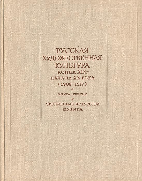 ������� �������������� �������� ����� XIX - ������ �� ���� (1908-1917). ����� ������. ��������� ���������. ������