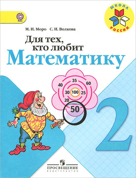 Для тех, кто любит математику. 2 класс.