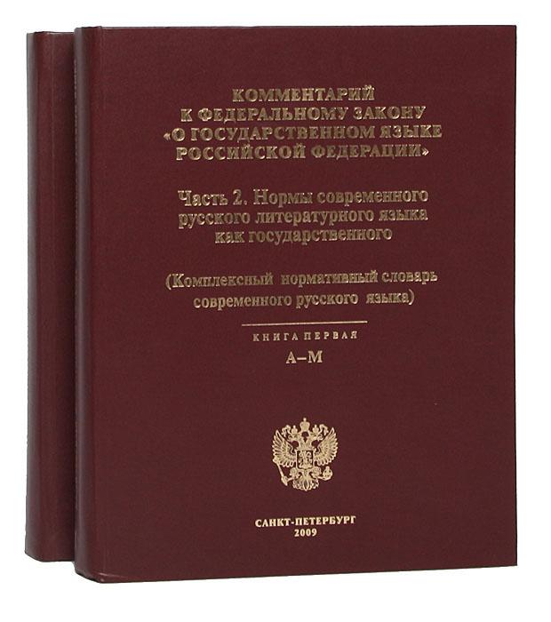 """Комментарий к Федеральному закону """"О государственном языке Российской Федерации"""" (комплект из 2 книг)"""