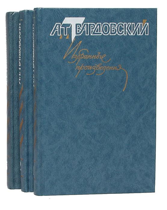 А. Т. Твардовский. Избранные произведения в 3 томах (комплект)