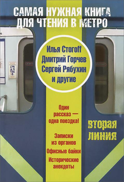 Самая нужная книга для чтения в метро. Вторая линия ( 978-5-17-079955-8 )