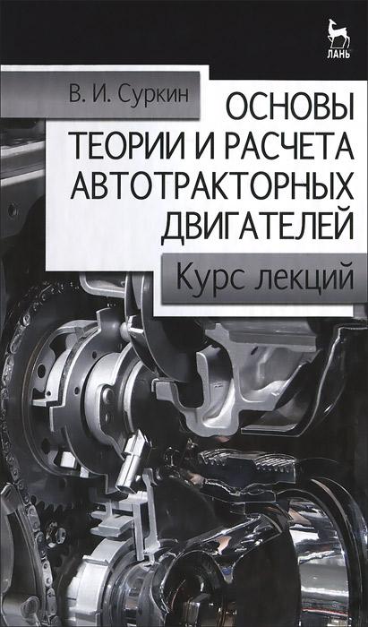 Основы теории и расчета автотракторных двигателей. Курс лекций12296407В курсе лекций освещены рабочие процессы, кинематика и динамика, уравновешивание ДВС, влияние различных конструктивных и эксплуатационных факторов на мощностные, экономические, экологические показатели, на шум, вибрацию и долговечность автотракторных двигателей, показаны основные тенденции их развития. Лекции предназначены для подготовки бакалавров по направлениям: Агроинженерия, Наземные транспортно-технологические комплексы, Эксплуатация транспортно-технологических машин и комплексов. Представленные материалы могут быть полезны аспирантам, магистрантам, а также преподавателям и специалистам сельскохозяйственного производства в области эксплуатации автотракторных двигателей.