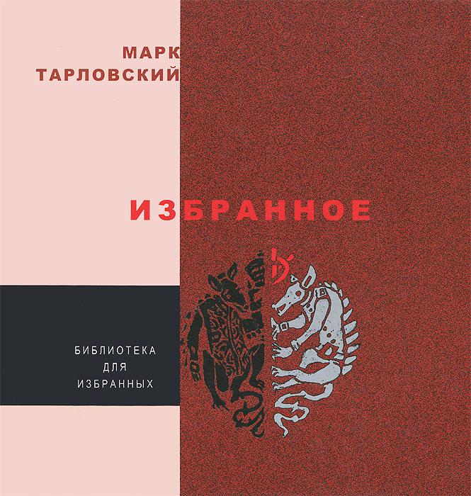 Марк Тарловский. Избранное