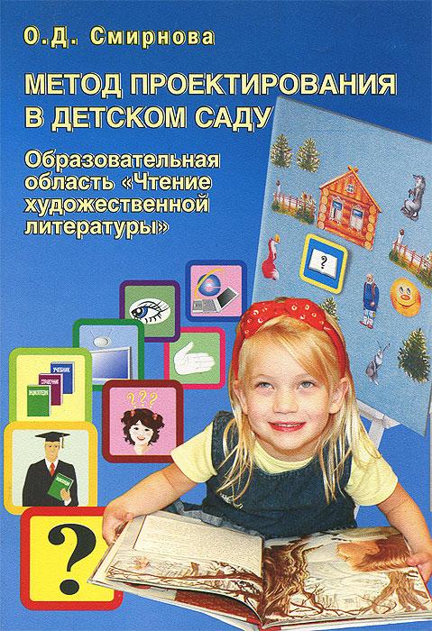 Метод проектирования в детском саду. Образовательная область