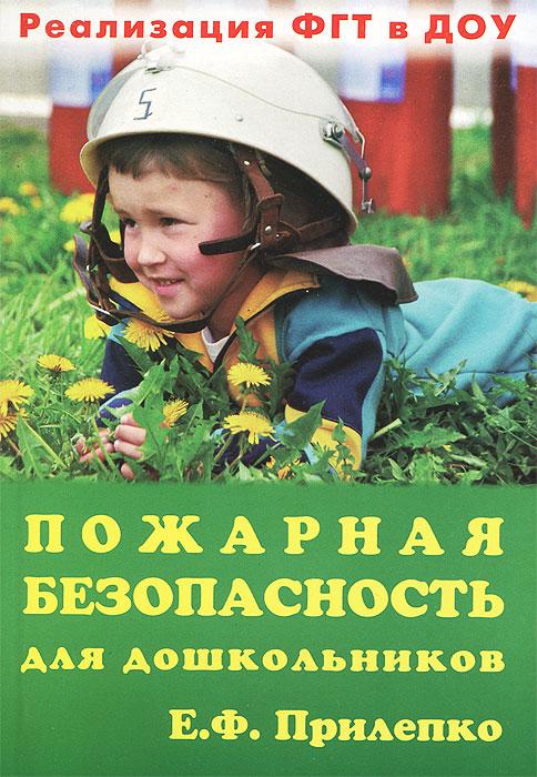 Пожарная безопасность для дошкольников