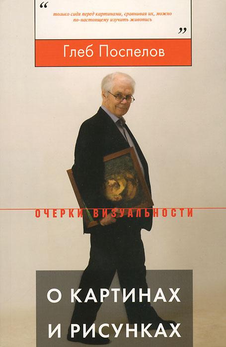 О картинах и рисунках. Ибранные статьи об искусстве XIX-XX веков