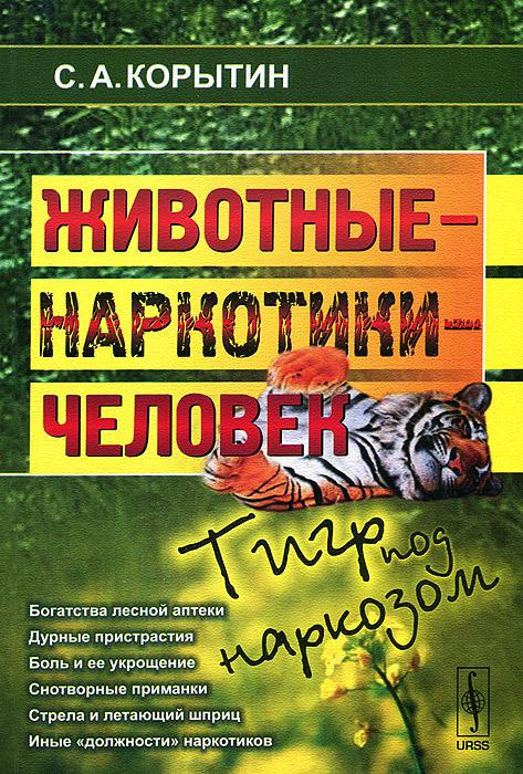 Животные - наркотики - человек. Тигр под наркозом