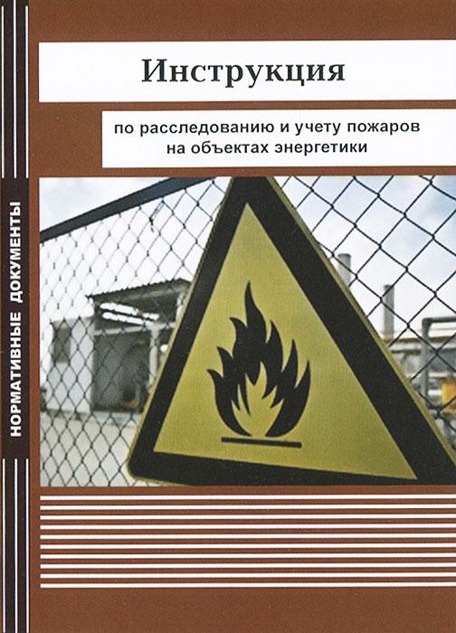 Инструкция по расследованию и учету пожаров на объектах энергетики