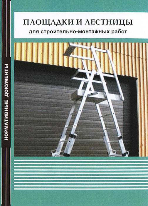 Площадки и лестницы для строительно-монтажных работ